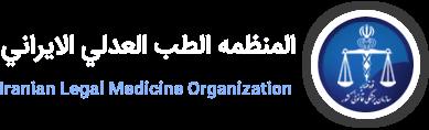 المنظمه الطب العدلي الايراني